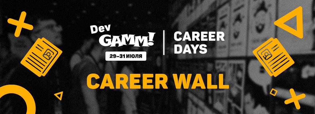 DevGAMM Career Days - тепер онлайн